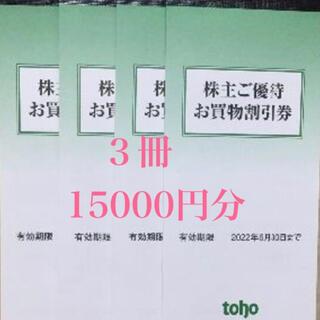 *トーホー 株主優待 15000 円*(ショッピング)
