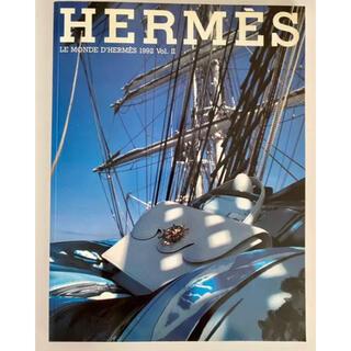 エルメス(Hermes)のエルメスの世界【ルモンドエルメス 1992年 no.21】希少 本 英文(ファッション)