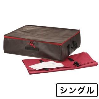 <シングル> 西川 寝具メーカー考案!ふとんのための除湿シート付収納ハードバッグ(その他)