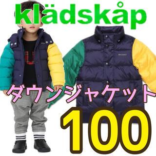 クレードスコープ(kladskap)のダウンジャケット 100cm 男の子 クレードスコープ 秋冬 アウター(ジャケット/上着)