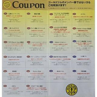 《匿名配送》ゴールドジム 銀座・浜松町近辺のお店で使えるクーポン付リーフレット(その他)