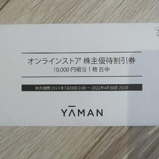 ヤーマン(YA-MAN)のヤーマン オンラインストア 株主優待券 10000円分(ショッピング)