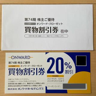 ニジュウサンク(23区)のオンワード 株主優待券(ショッピング)