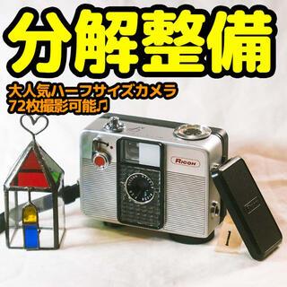 リコー(RICOH)のオートハーフ S Auto Half ハーフサイズフィルムカメラ 1(フィルムカメラ)