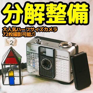 リコー(RICOH)のオートハーフE /Auto Half ハーフサイズフィルムカメラ SE SL 2(フィルムカメラ)