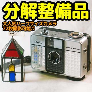 リコー(RICOH)のオートハーフE/Autohalf ハーフサイズカメラ コンパクト se sl 3(フィルムカメラ)