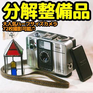 リコー(RICOH)のオートハーフSE2/autohalf ハーフサイズカメラ S E SL 4(フィルムカメラ)