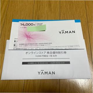 ヤーマン(YA-MAN)のヤーマン 株主優待 14000円(ショッピング)