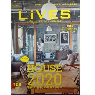 LiVES 住まい・暮らしの最新スタイル (生活/健康)