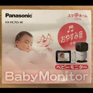 パナソニック(Panasonic)の【新品・未開封】ベビーモニター Panasonic KX-HC705-W(その他)