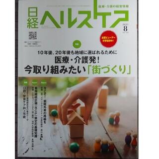 ニッケイビーピー(日経BP)の日経ヘルスケア 2021年8月号 No.382(ビジネス/経済)