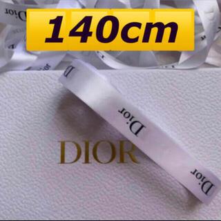 クリスチャンディオール(Christian Dior)のディオール Dior リボン 幅2cm×長さ140cm 1本 ロゴ入りリボン🎀(ラッピング/包装)