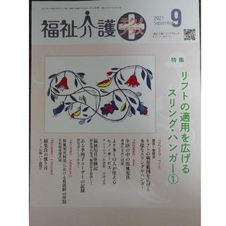 福祉介護テクノ+ (プラス) 2021年 9月号(専門誌)