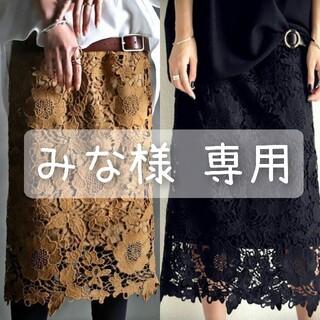 アンティカ(antiqua)のみな様 専用 DUM16,DUM18 美品 antiqua スカート 2着(ひざ丈スカート)