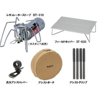 新富士バーナー - 新品未開封 SOTO ソト レギュレーターストーブ ST-310 3点セット
