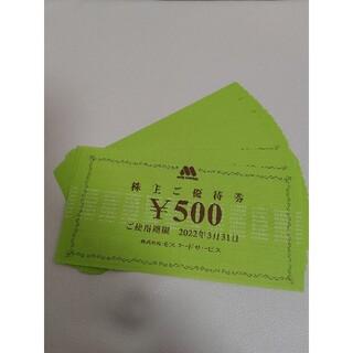 モスバーガー 株主優待券 10000円分(フード/ドリンク券)
