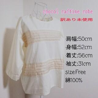 ショコラフィネローブ(chocol raffine robe)の訳あり未使用chocol raffine robe ゆったりトップス(シャツ/ブラウス(長袖/七分))