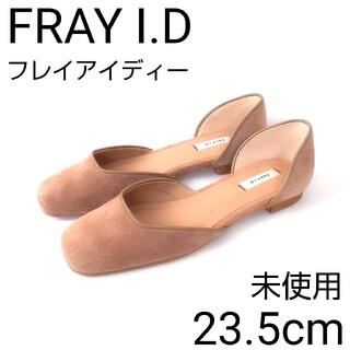 フレイアイディー(FRAY I.D)の未使用 フレイアイディー セパレート パンプス スウェード フラット シューズ(ハイヒール/パンプス)