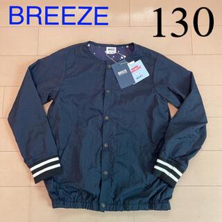 ブリーズ(BREEZE)のBREEZE☆ジャンパー 130(ジャケット/上着)