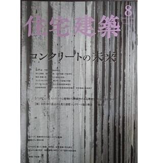 住宅建築 no.482 「コンクリートの未来」(専門誌)