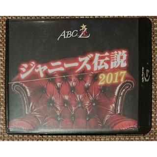 A.B.C.-Z - A.B.C-Z☆「ABC座 ジャニーズ伝説2017 Blu-ray」