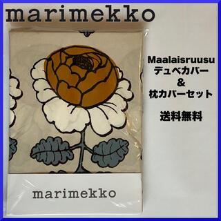 マリメッコ(marimekko)の【限定】マリメッコ/ Maalaisruusu デュべカバー&枕カバーセット(シーツ/カバー)