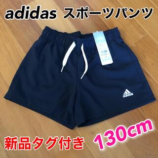 adidas - 新品☆adidas  ジュニア・キッズ用スポーツパンツ 130cm アディダス