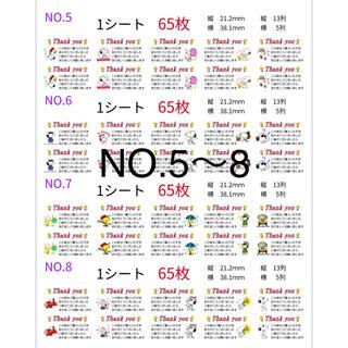 スヌーピー(SNOOPY)の260枚 サンキューシール スヌーピー 1シート65枚×NO.5〜8各1シート(その他)