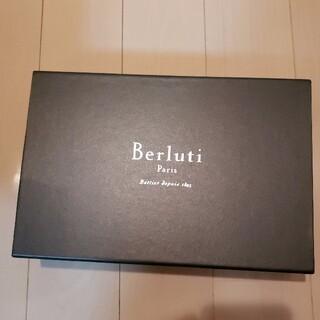 ベルルッティ(Berluti)のBerluti 空箱(ショップ袋)