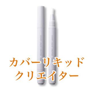 オルビス(ORBIS)のORBIS☆カバーリキッドクリエイター☆クマ・くすみカバー(コンシーラー)