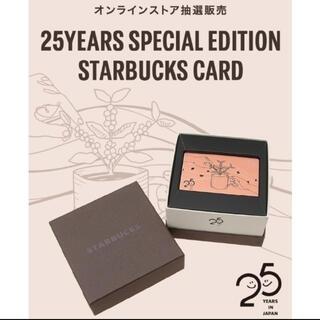 Starbucks Coffee - スタバ 25周年 抽選 カード