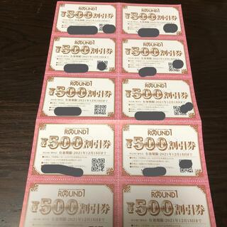 ラウンドワン 株主優待券 5000円分(ボウリング場)