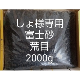 【しょ様専用】富士砂 荒目(10~20mm) 2000g(その他)