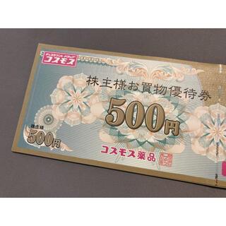 コスモス薬品 株主優待券 8500円(ショッピング)