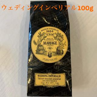 ディーンアンドデルーカ(DEAN & DELUCA)の【新品・正規品・送料無料】マリアージュフレール ウエディングインペリアル100g(茶)