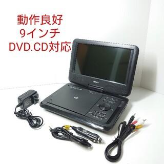 「良品」9インチ ポータブルDVDプレーヤー DV-PT930
