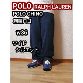 ポロラルフローレン(POLO RALPH LAUREN)のラルフローレン ポロチノ チノパン ワイドパンツ バギーパンツ ネイビー w36(チノパン)