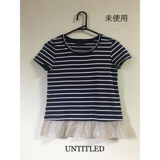 アンタイトル(UNTITLED)のシャツ 値下げ(シャツ/ブラウス(半袖/袖なし))