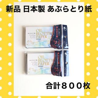 【新品未開封】日本製 あぶらとり紙 400枚×2
