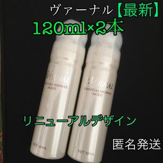 ヴァーナル(VERNAL)のヴァーナル   エッセンシャルシャワー モイスト 120ml×2本【新品未使用】(化粧水/ローション)
