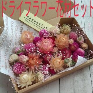 ドライフラワー☆花材セット(ドライフラワー)