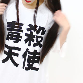 ファンキーフルーツ(FUNKY FRUIT)の毒殺天使 tシャツ FUNKY FRUIT(Tシャツ(半袖/袖なし))