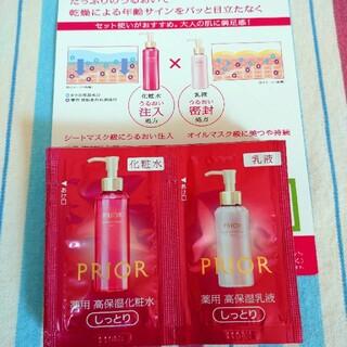 PRIOR - 資生堂 プリオール 化粧水 乳液