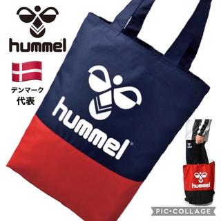 hummel - hummel紺トートバック ジムバッグ エコバッグ マイバッグ 部活 通学 競泳