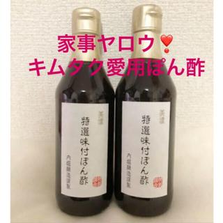 DEAN & DELUCA - 匿名発送❣️家事ヤロウ キムタク 内堀醸造 美濃特製味付ぽん酢