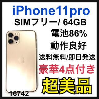 アップル(Apple)の【S】iPhone 11 pro 64 GB SIMフリー Gold 本体(スマートフォン本体)