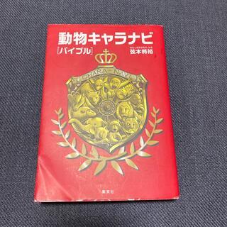 シュウエイシャ(集英社)のアンパン様専用!動物キャラナビ「バイブル」(趣味/スポーツ/実用)