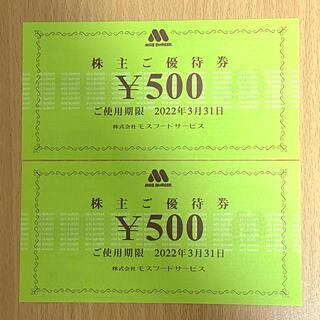 モスバーガー(モスバーガー)のモスバーガー 株主優待券 1000円分 (フード/ドリンク券)
