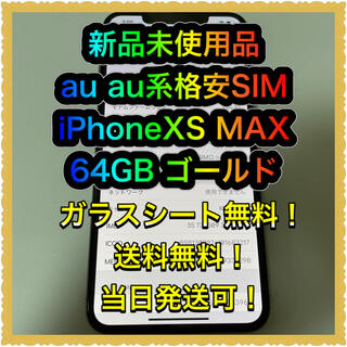 アイフォーン(iPhone)の■新品未使用 iPhoneXS MAX 64GB au 格安SIM 残債なし■(スマートフォン本体)