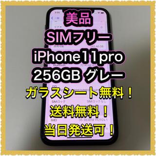 アイフォーン(iPhone)の■美品SIMフリーiPhone11pro  256GB グレー■(スマートフォン本体)